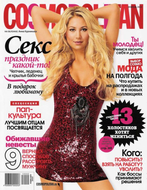 Anna Kournikova Does A 'Cosmo' Cover Good